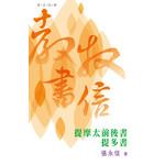 天道書樓 Tien Dao Publishing House 普天註釋:教牧書信(提摩太前後書、提多書)
