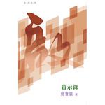 天道書樓 Tien Dao Publishing House 普天註釋:啟示錄