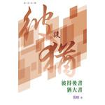 天道書樓 Tien Dao Publishing House 普天註釋:彼得後書・猶大書