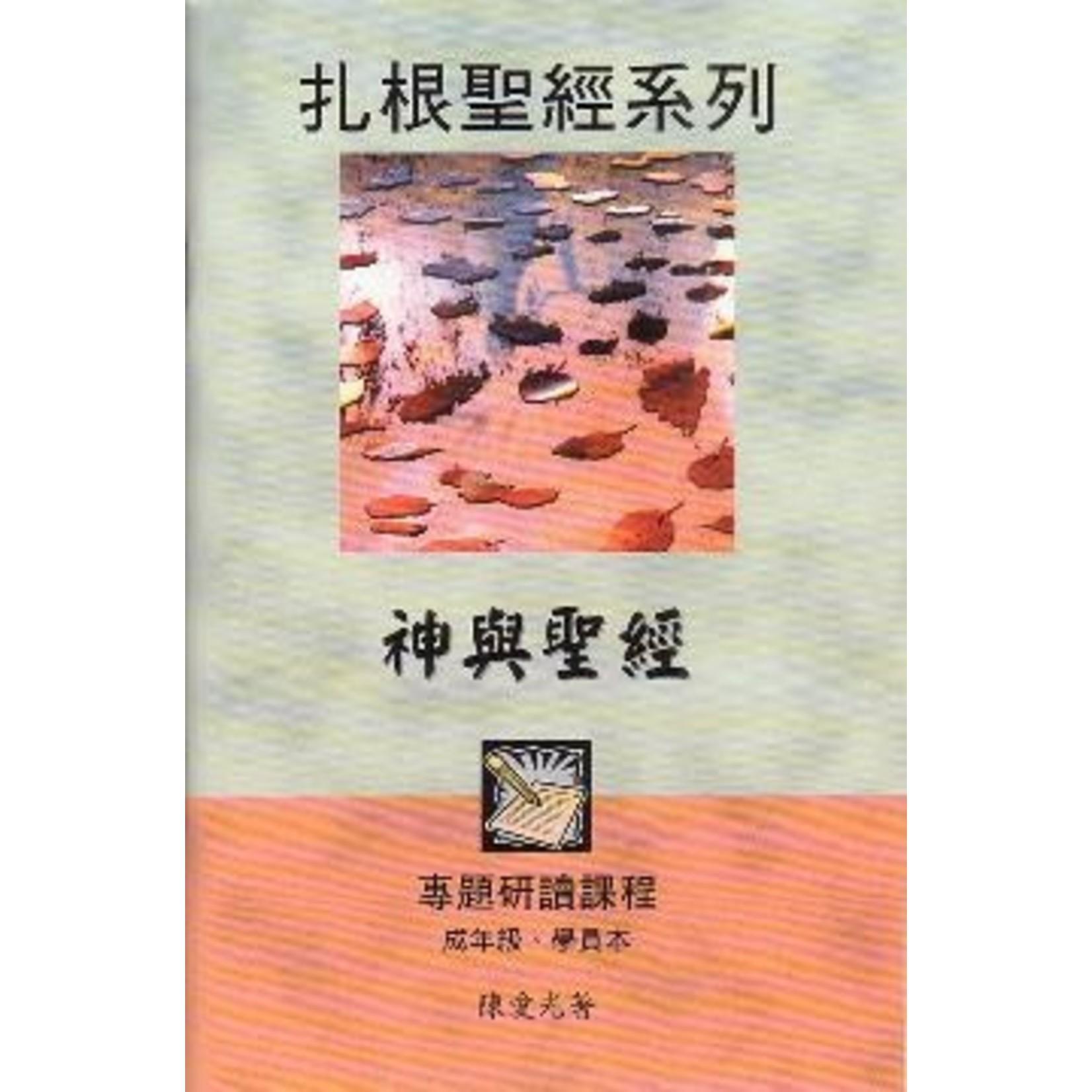 中華聖經教育協會 Center for Chinese Biblical Edcuation 扎根聖經系列:神與聖經(成年級學員本)