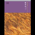 台灣聖經公會 The Bible Society in Taiwan 聖經研讀本(新標點和合本)系列(神版):路得記(簡體)