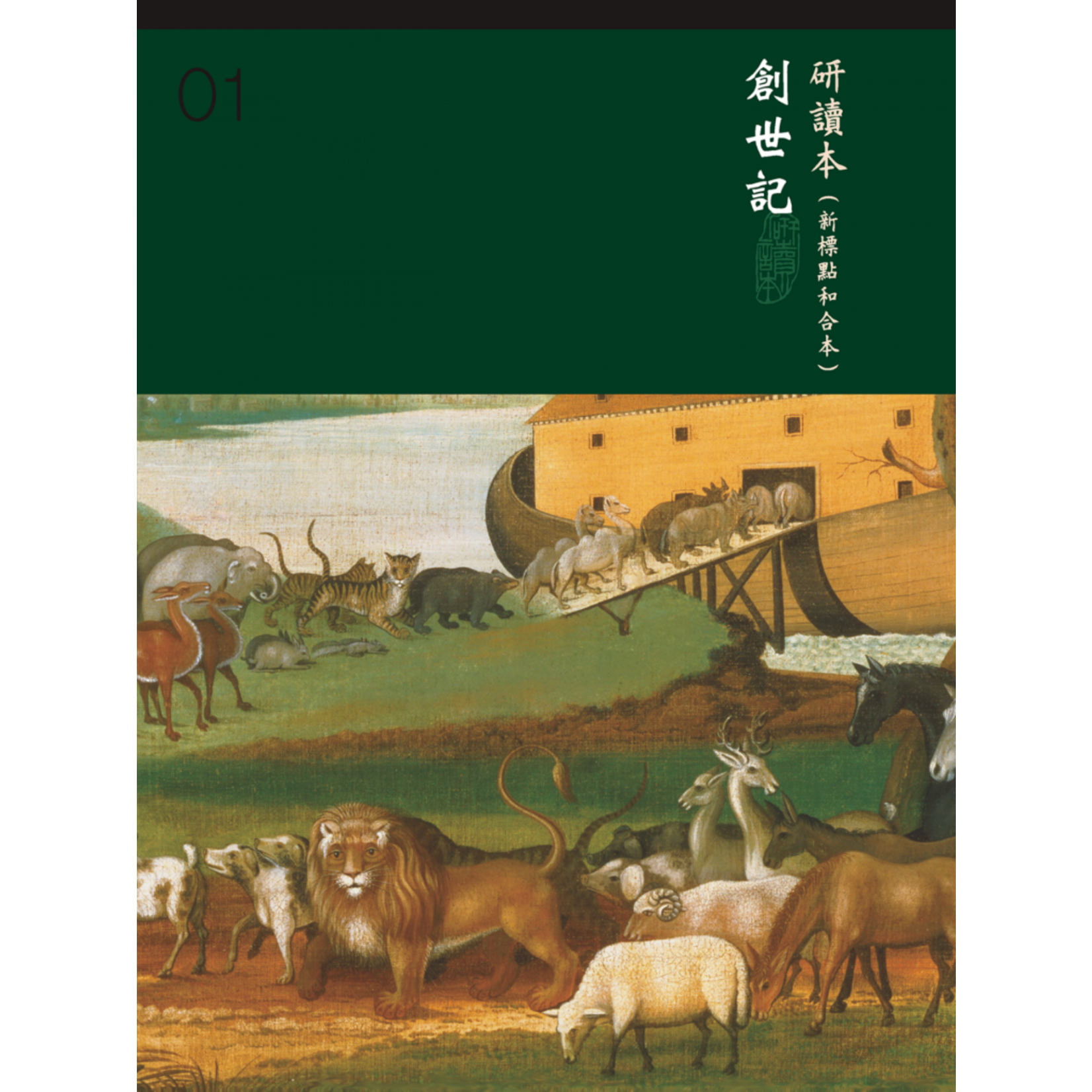 台灣聖經公會 The Bible Society in Taiwan 聖經研讀本(新標點和合本)系列(神版):創世記