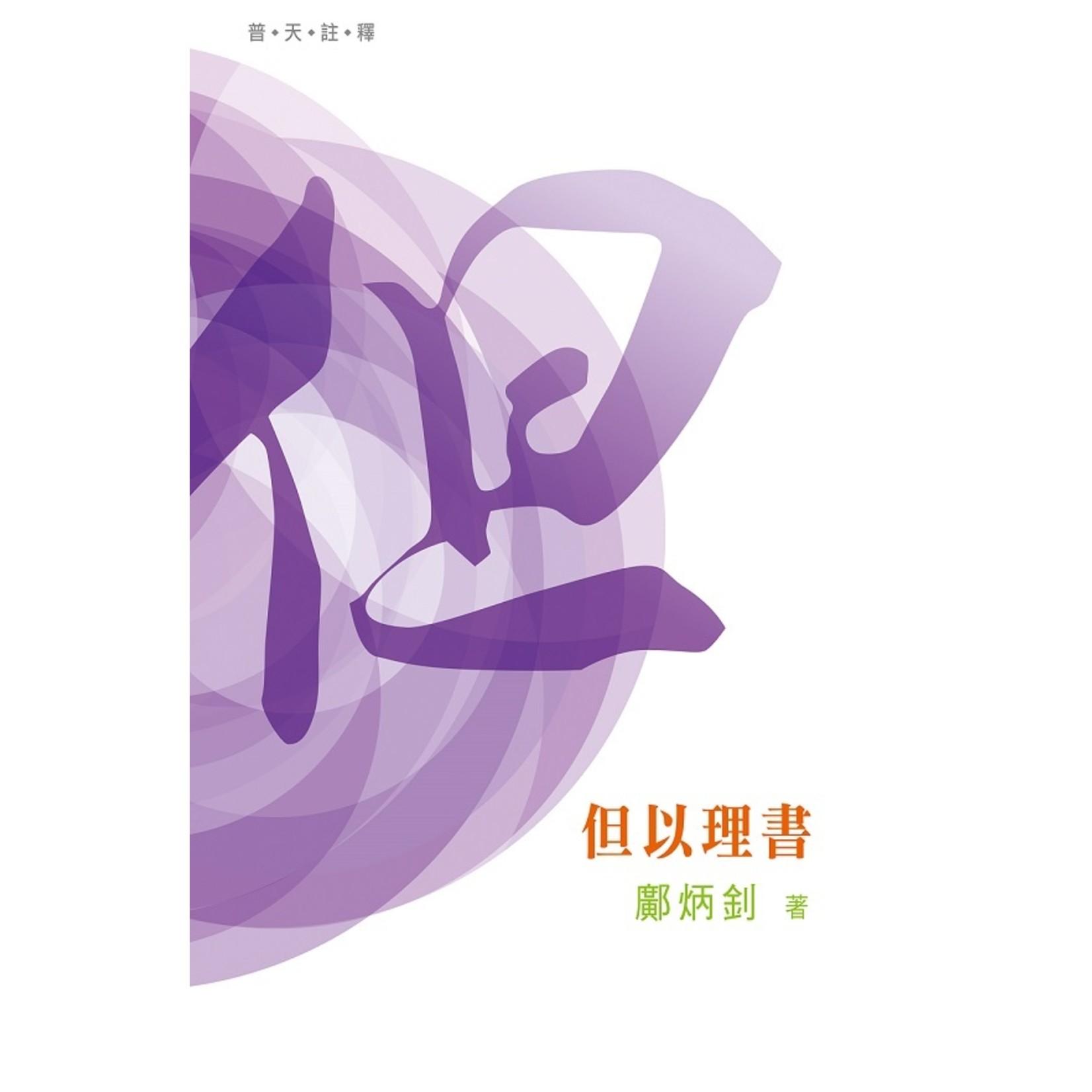 天道書樓 Tien Dao Publishing House 普天註釋:但以理書