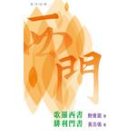 天道書樓 Tien Dao Publishing House 普天註釋:歌羅西書.腓利門書