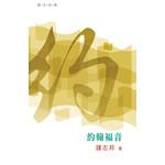 天道書樓 Tien Dao Publishing House 普天註釋:約翰福音