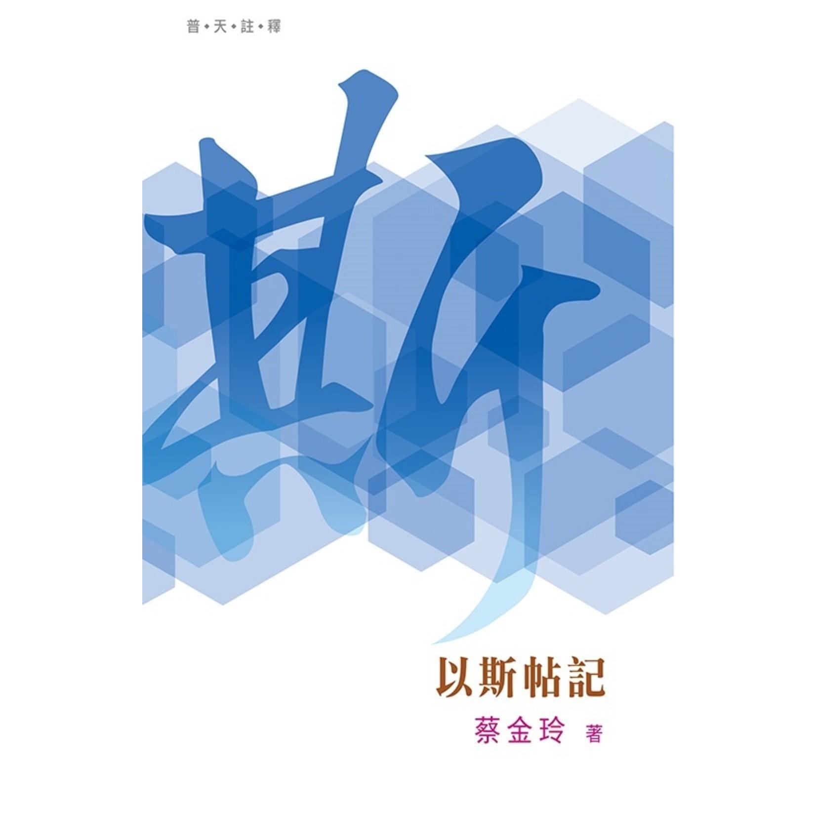 天道書樓 Tien Dao Publishing House 普天註釋:以斯帖記