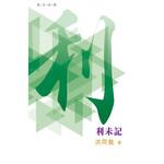 天道書樓 Tien Dao Publishing House 普天註釋:利未記