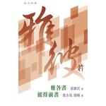 天道書樓 Tien Dao Publishing House 普天註釋:雅各書.彼得前書