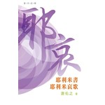 天道書樓 Tien Dao Publishing House 普天註釋:耶利米書.耶利米哀歌