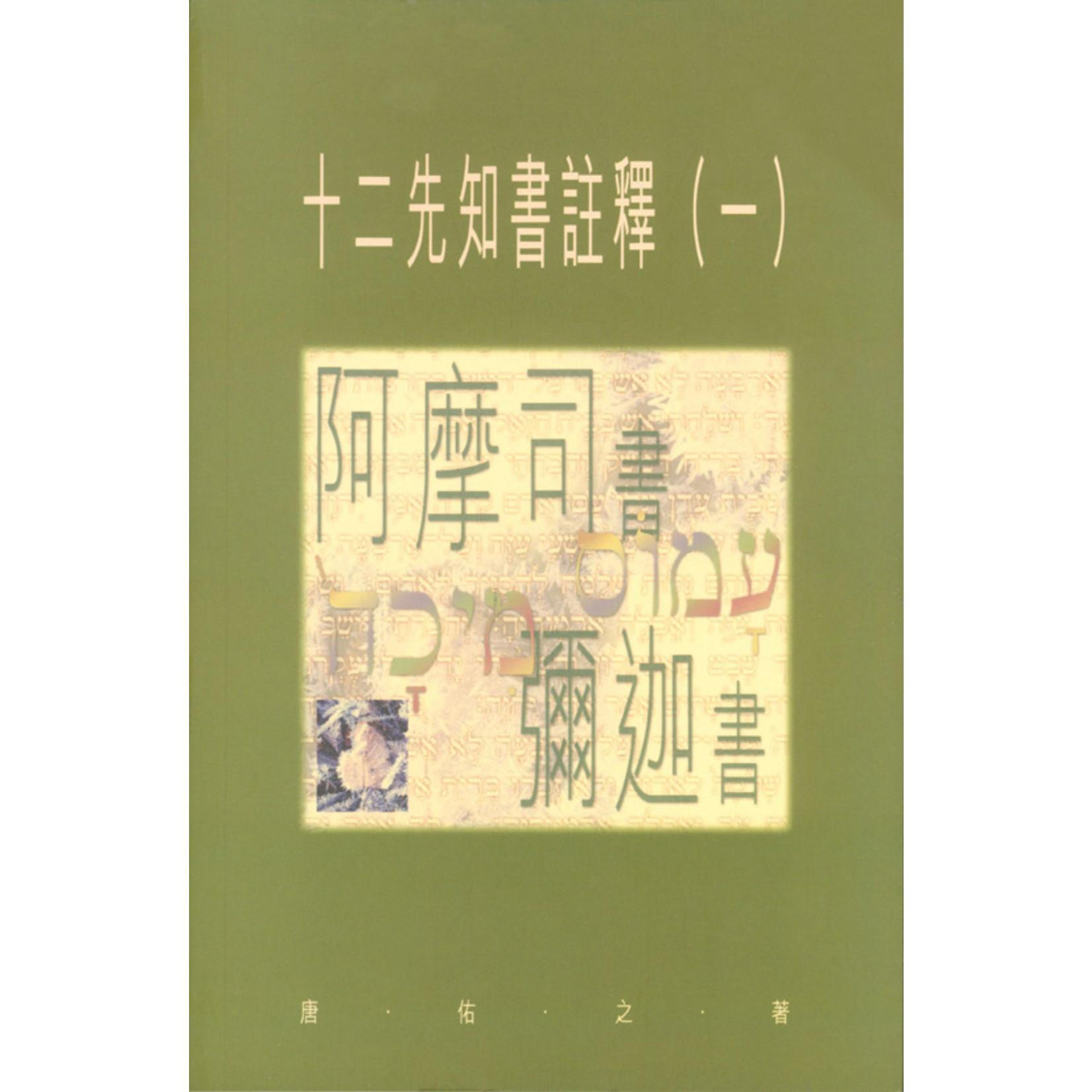 天道書樓 Tien Dao Publishing House 聖經研究叢書:十二先知書註釋(一)──阿摩司書、彌迦書