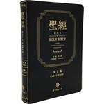 漢語聖經協會 Chinese Bible International 聖經.中英對照.和合本/NIV.黑色真皮.金邊.大字版