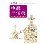 道聲 Taosheng Taiwan 喚醒平信徒:門徒訓練的原則與實際