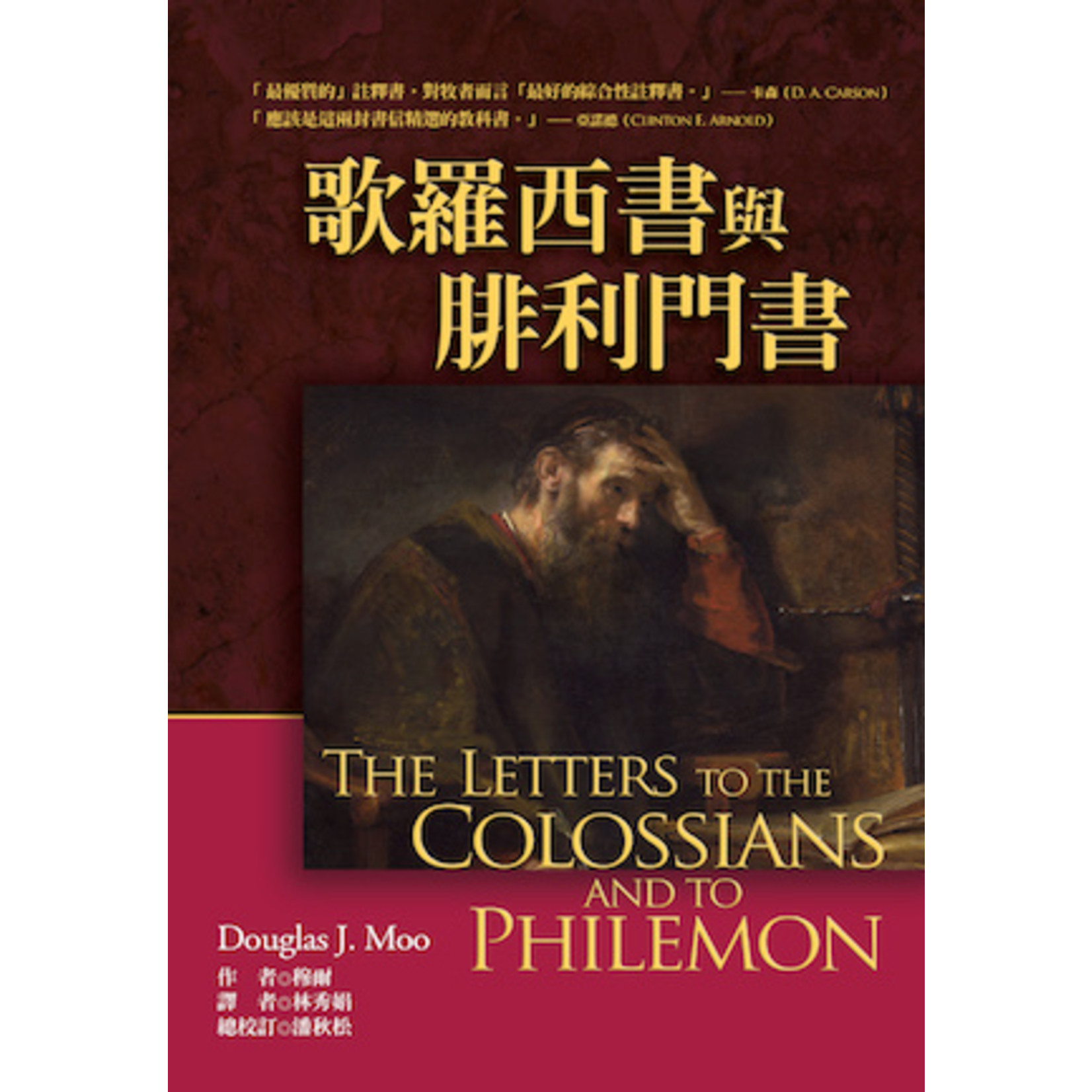 美國麥種傳道會 AKOWCM 麥種聖經註釋:歌羅西書與腓利門書 The Letters to the Colossians and to Philemon