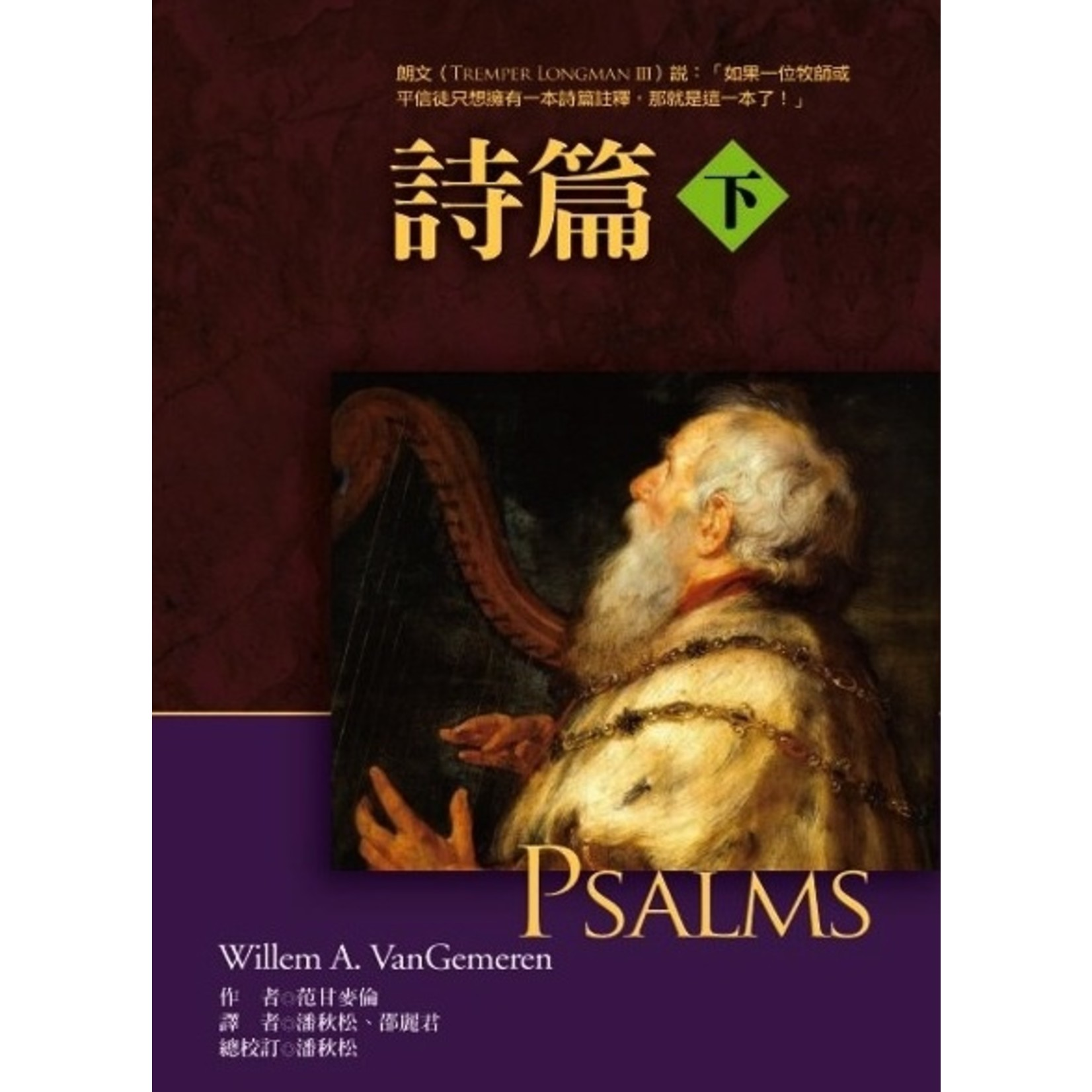 美國麥種傳道會 AKOWCM 麥種聖經註釋:詩篇(上下冊) Psalms [REBC]