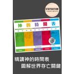 漢語聖經協會 Chinese Bible International 神的時間表:神在教會歷史中的作為