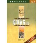 漢語聖經協會 Chinese Bible International 國際釋經應用系列42A:路加福音(卷上)(繁體)