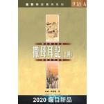 漢語聖經協會 Chinese Bible International 國際釋經應用系列9 10A:撒母耳記(上冊)(繁體)