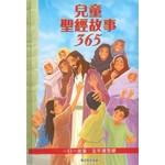 漢語聖經協會 Chinese Bible International 兒童聖經故事365(繁體)