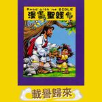 漢語聖經協會 Chinese Bible International 漫畫聖經(中英對照)(繁體)(附國/粵/英MP3)