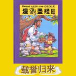 漢語聖經協會 Chinese Bible International 漫畫聖經(中英對照)(簡體)(附國/粵/英MP3)