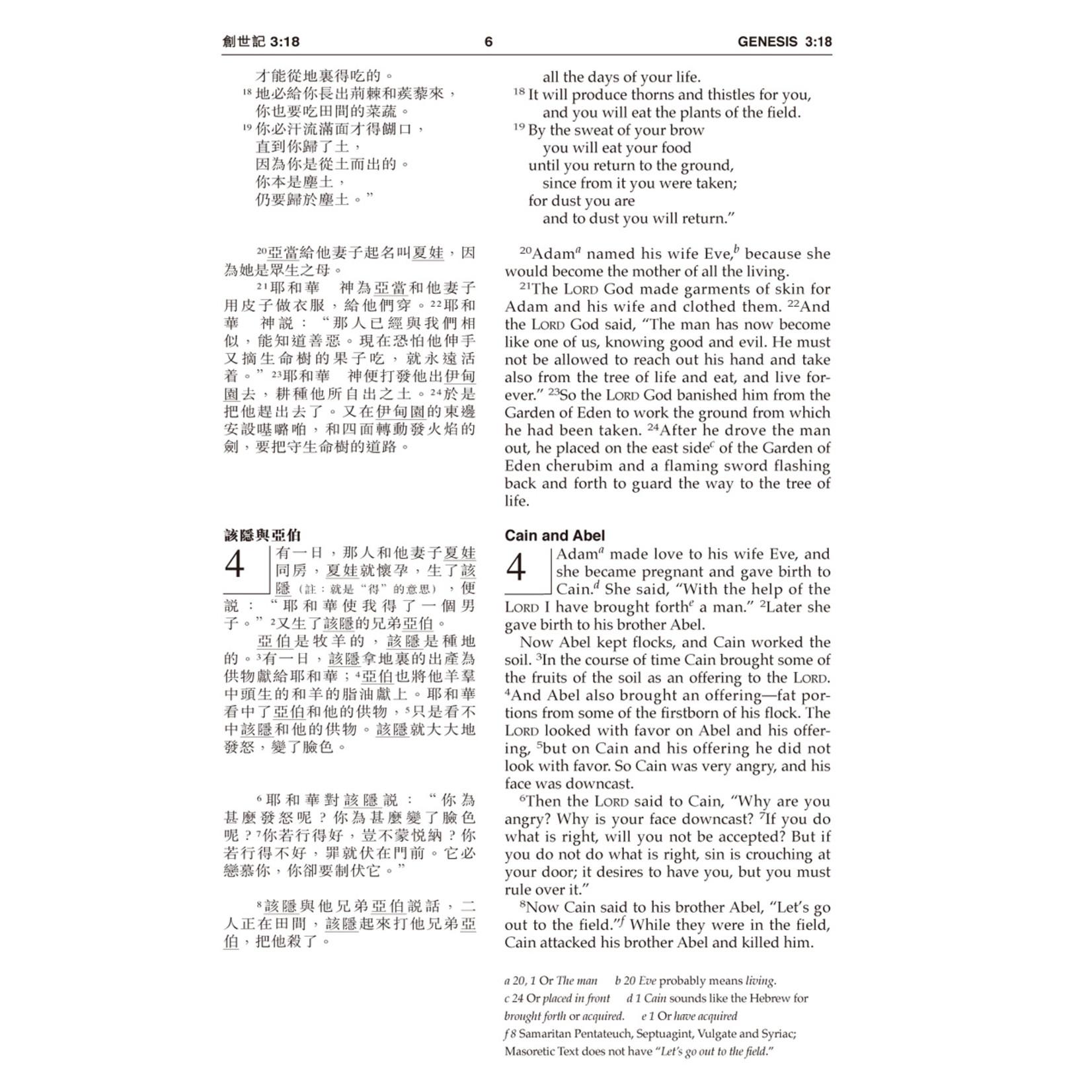 漢語聖經協會 Chinese Bible International 聖經.中英對照.和合本/NIV.拇指版.新標準本.黑色硬面.白邊.繁體 Union Version / NIV (Black Hardcover Thumb Indexed White Edge)