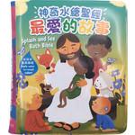 漢語聖經協會 Chinese Bible International 神奇水繪聖經:最愛的故事(附送美術小海綿一個,送完即止)