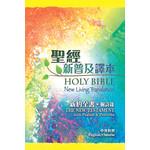 漢語聖經協會 Chinese Bible International 聖經.新普及譯本/NLT:新約全書(附詩箴)