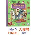 漢語聖經協會 Chinese Bible International 復活節大搜尋(中英對照)(簡體)