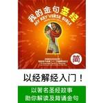 漢語聖經協會 Chinese Bible International 我的金句聖經(中英對照)(簡體)