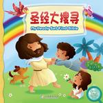 漢語聖經協會 Chinese Bible International 聖經大搜尋(中英對照)(簡體)