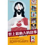 漢語聖經協會 Chinese Bible International 世上最動人的故事