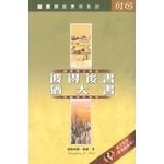 漢語聖經協會 Chinese Bible International 國際釋經應用系列61 65:彼得後書 猶大書(繁體)