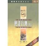 漢語聖經協會 Chinese Bible International 國際釋經應用系列44A:使徒行傳(卷上)(繁體)