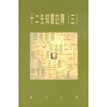 天道書樓 Tien Dao Publishing House 聖經研究叢書:十二先知書註釋(三)