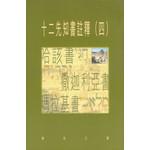 天道書樓 Tien Dao Publishing House 聖經研究叢書:十二先知書註釋(四)