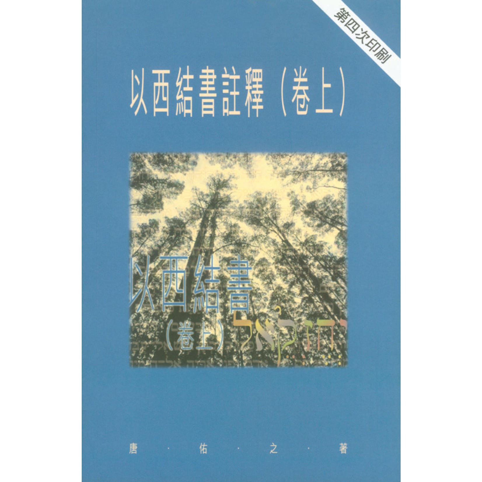 天道書樓 Tien Dao Publishing House 聖經研究叢書:以西結書註釋(卷上)