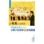 天道書樓 Tien Dao Publishing House 與保羅同讀舊約:透視羅馬書9-11章對神子民身份的先知講論