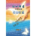 天道書樓 Tien Dao Publishing House 但以理書文學註釋:活出盼望
