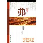 天道書樓 Tien Dao Publishing House 天道研經導讀:以弗所書