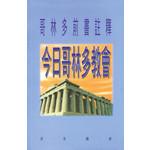 天道書樓 Tien Dao Publishing House 今日哥林多教會:哥林多前書註釋