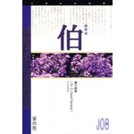 天道書樓 Tien Dao Publishing House 天道研經導讀:約伯記