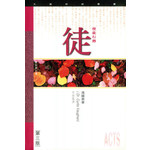 天道書樓 Tien Dao Publishing House 天道研經導讀:使徒行傳