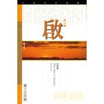 天道書樓 Tien Dao Publishing House 天道研經導讀:啟示錄