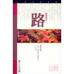 天道書樓 Tien Dao Publishing House 天道研經導讀:路加福音