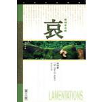 天道書樓 Tien Dao Publishing House 天道研經導讀:耶利米哀歌
