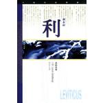 天道書樓 Tien Dao Publishing House 天道研經導讀:利未記