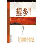 天道書樓 Tien Dao Publishing House 天道研經導讀:提摩太前後書.提多書
