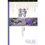 天道書樓 Tien Dao Publishing House 天道研經導讀:詩篇