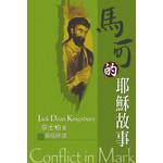 天道書樓 Tien Dao Publishing House 馬可的耶穌故事