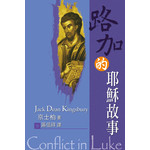 天道書樓 Tien Dao Publishing House 路加的耶穌故事
